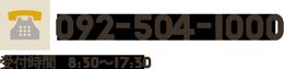 092-504-1000 受付時間 8:30~17:30